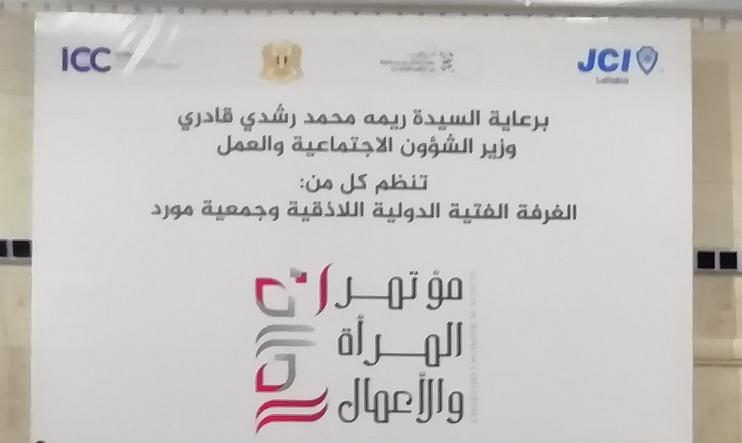 مؤتمر المرأة والأعمال