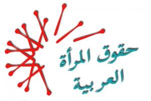 حقوق المرأة العربية/ انترنت