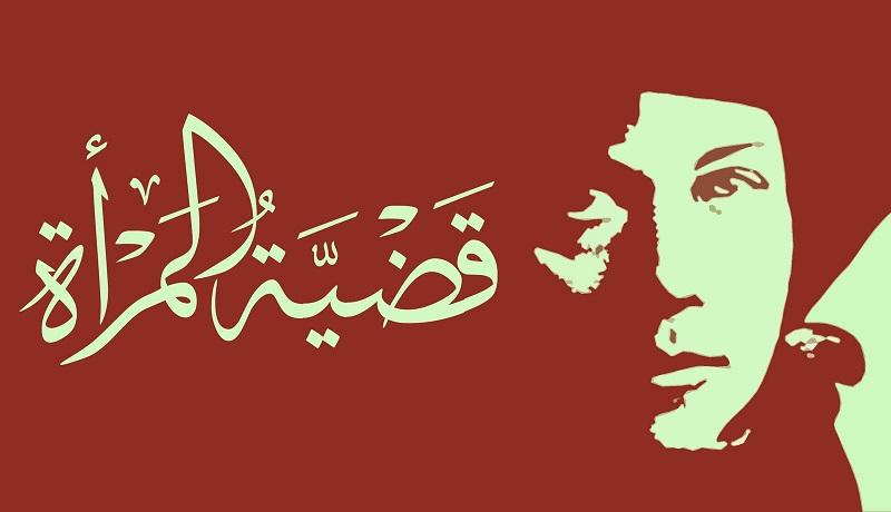 قضية المرأة / sha3b3aref