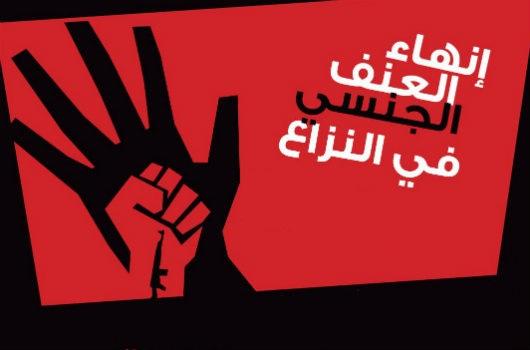 معاً لإنهاء العنف ضد المرأة في النزاعات المسلحة