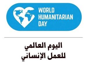 اليوم العالمي للعمل الإنساني 2019