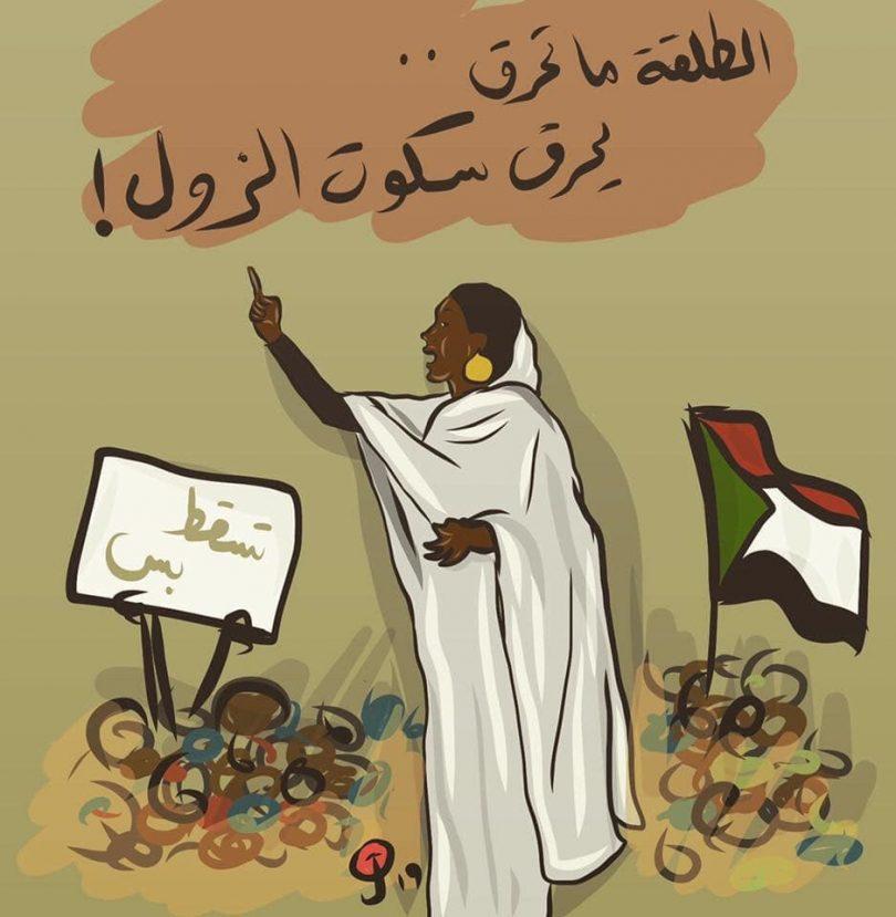 المرأة السودانية.. أيقونة الثورة/ انترنت