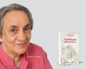كتاب (النسويّة والقومية في العالم الثالث)