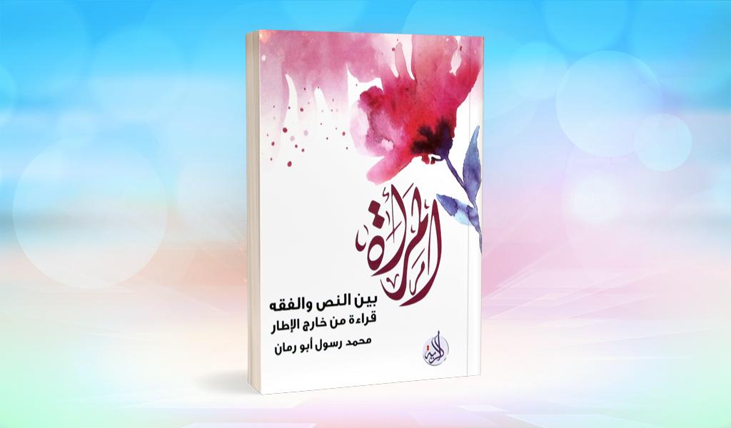 """كتاب """"المرأة: بين النص والفقه"""""""