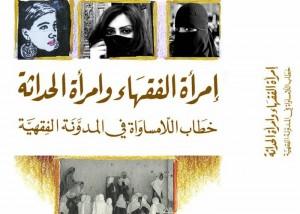 """كتاب """"امرأة الفقهاء وامرأة الحداثة: خطاب اللامساواة في المدونة الفقهية"""""""