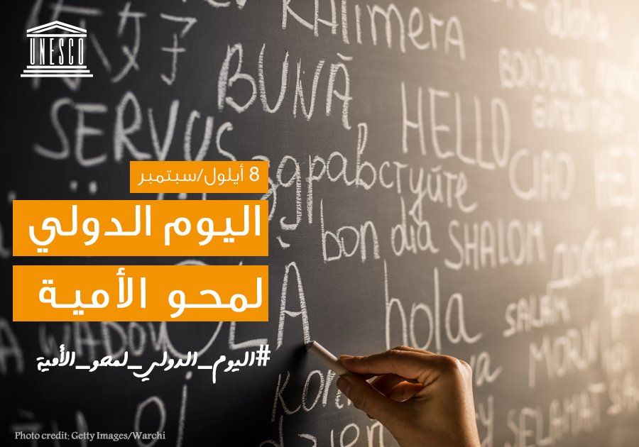 منظمة الأمم المتحدة للتربية والعلوم والثقافة (يونسكو)، اليوم العالمي لمحو الأمية.