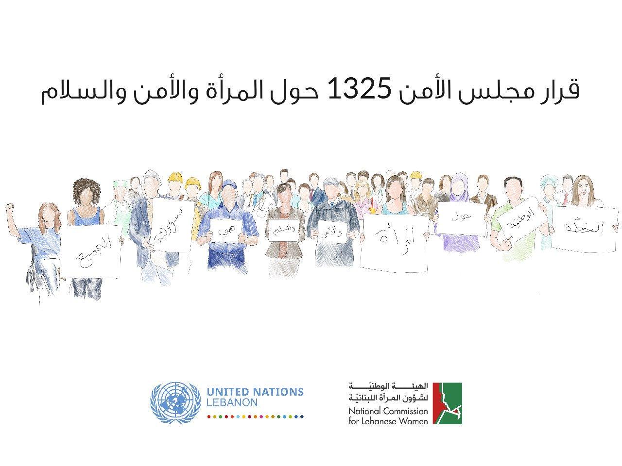 الحكومة اللبنانية تقرّ خطة العمل الوطنية الأولى الخاصة بلبنان لتطبيق قرار مجلس الأمن 1325 حول المرأة والسلام والأمن