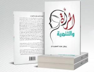"""كتاب """"المرأة والتنمية"""""""