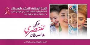 الشهر الوردي في سوريا