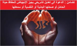 جمعية تضامن: تشريع الاجهاض!