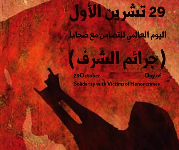 """اليوم العالمي للتضامن مع ضحايا """"جرائم الشرف"""""""
