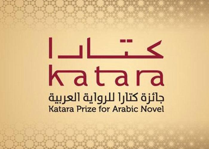 جائزة كتارا للرواية العربية