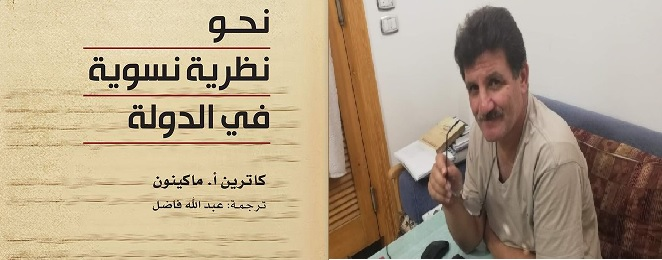 المترجم عبدالله فاضل & إحدى ترجماته