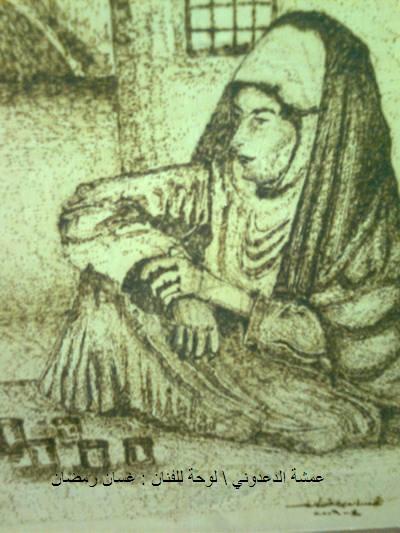 المرأة الديريّة