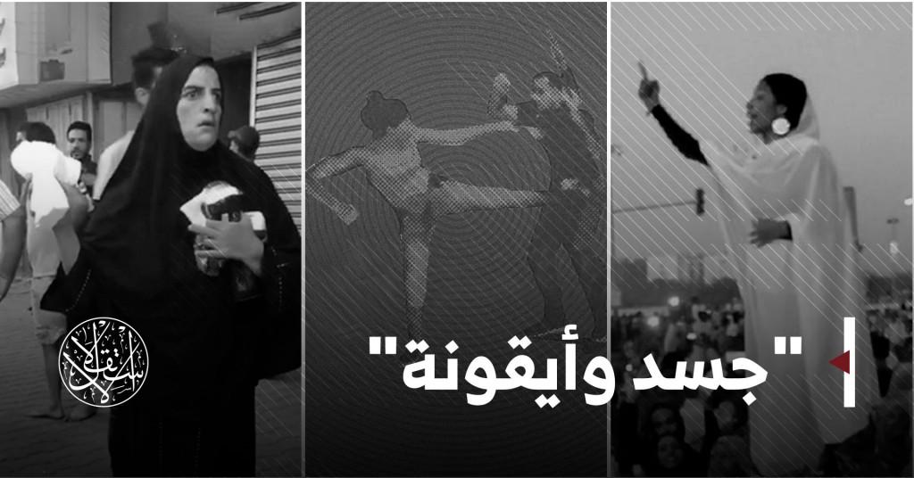 """""""كنداكة"""" السودان وبائعة مناديل العراق و""""راكلة رجل السلطة"""" في لبنان"""