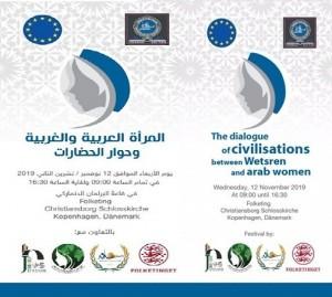 """المؤتمر الدولي الأول بعنوان """" المرأة العربية والغربية وحوار الحضارات"""""""