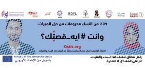 الحملة الإقليمية حول عدم التسامح مطلقاً مع العنف ضد النساء والفتيات 1