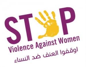 أوقفوا العنف ضدّ النساء