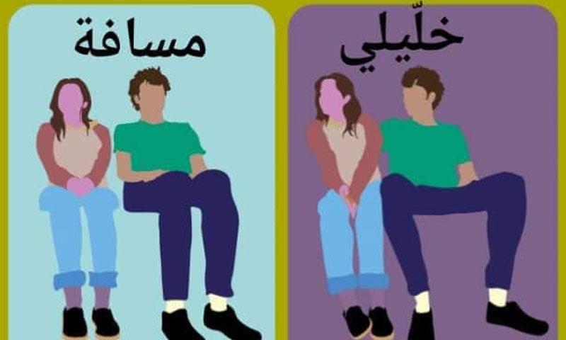 """صورة إعلان حملة منظمة بيسان بعنوان """"خلي لي مسافة"""" في دمشق"""