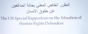 المقرّر الخاص المعني بحالة المدافعين عن حقوق الإنسان