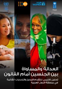 تقرير أممي جديد: الإصلاحات القانونية الجريئة في بعض البلدان العربية يمكنها أن تلهم تقدّماً سريعاً من أجل تحقيق العدالة بين الجنسين والمساواة أمام القانون في جميع أنحاء المنطقة