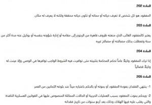 من قانون الأحوال الشخصية السوري