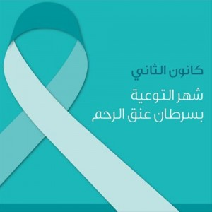 كانون الثاني شهر التوعية بسرطان عنق الرحم