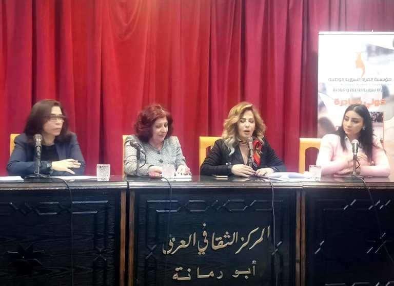 من ندوة المرأة والدستور في ثقافي أبو رمانة