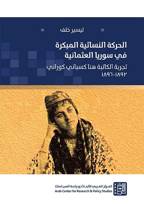 """كتاب """"الحركة النسائية المبكرة في سوريا العثمانية"""""""