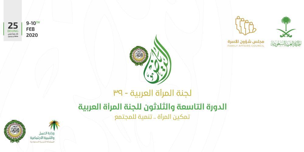 لجنة المرأة العربية 39/ الرياض