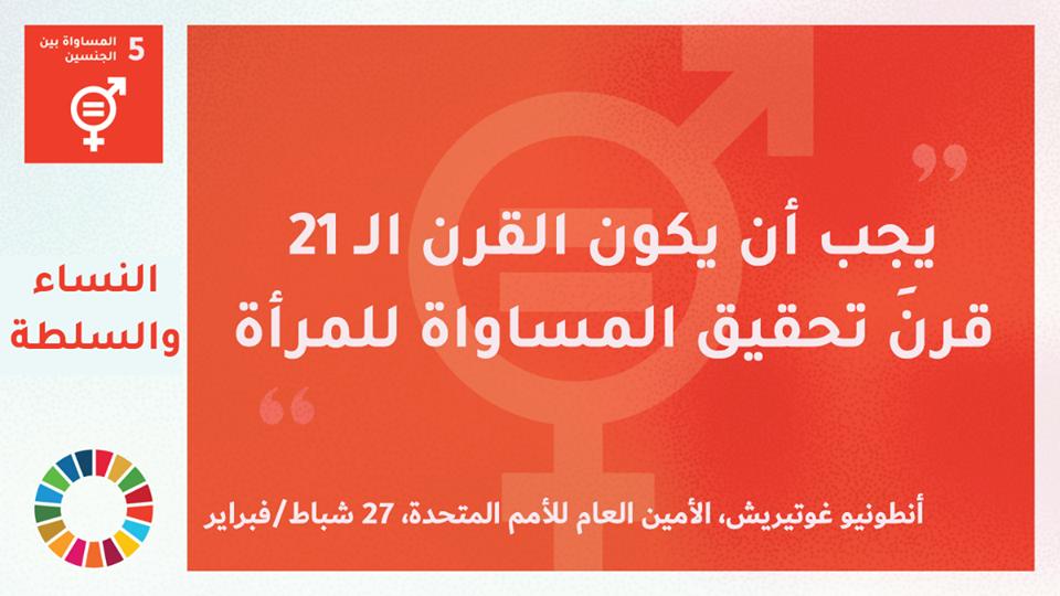 """أن يكون القرن الـ21 """"قرن تحقيق المساواة للمرأة"""""""