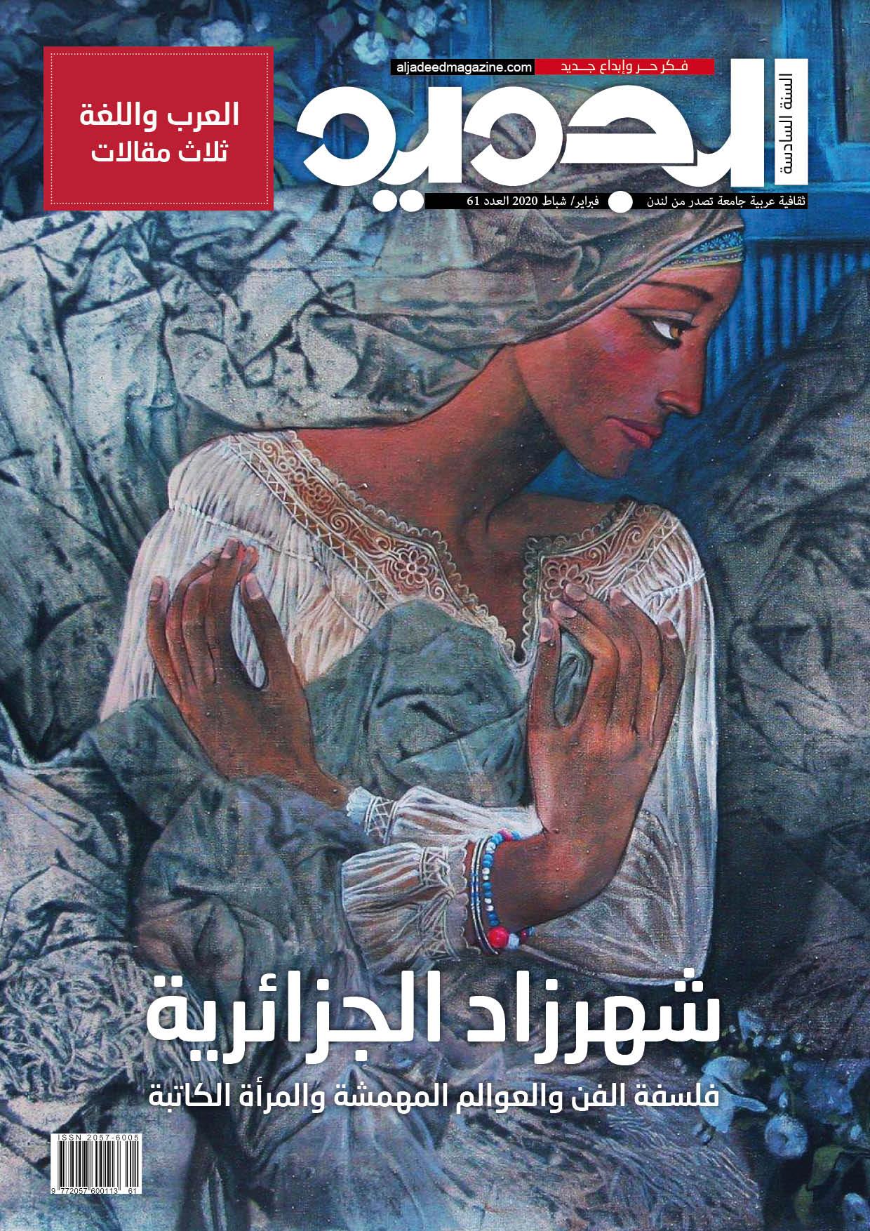 مجلة الجديد الثقافية/ عدد شهر شباط