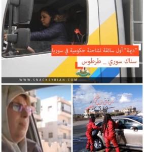 عمل المرأة في سوريا في ظل النزاع