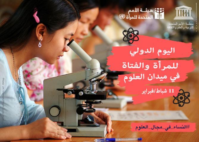 اليوم الدولي للمرأة والفتاة في ميدان العلوم 11 شباط/فبراير