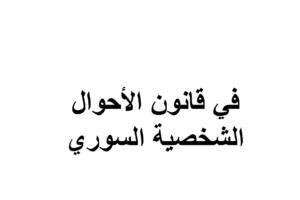في قانون الأحوال الشخصية السوري