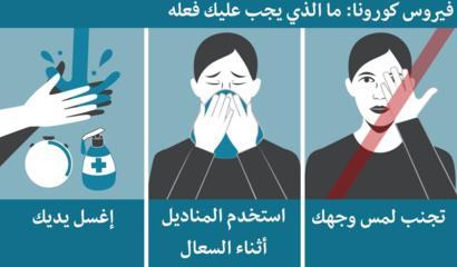 نصائح لمحاولة وقف انتشار الفيروس