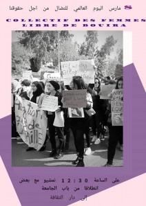 """حملة """" 8 مارس ليس عيد بل اليوم العالمي لحقوقنا"""""""