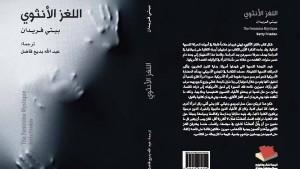 """كتاب """"اللغز الأنثوي"""" للكاتبة الأمريكية """"بيتي فريدان"""""""