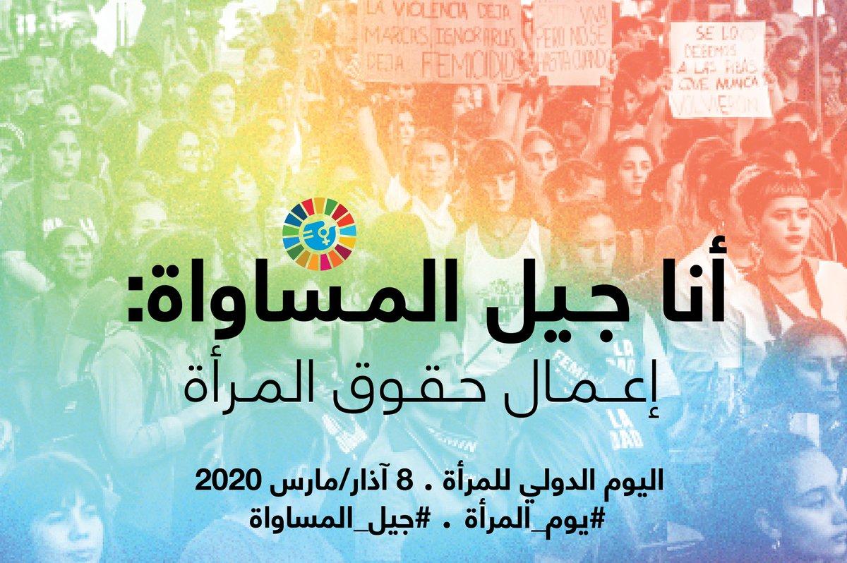 اليوم الدولي للمرأة 2020/ الأمم المتحدة