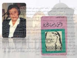 """رواية """"دمشق يا بسمة الحزن"""" الروائية السورية إلفة الإدلبي"""