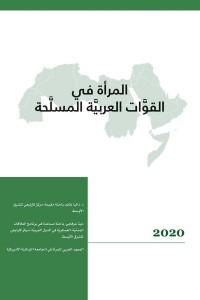 المرأة في القوَّات العربيَّة المسلَّحة/ مركز كارنيغي للشرق الأوسط