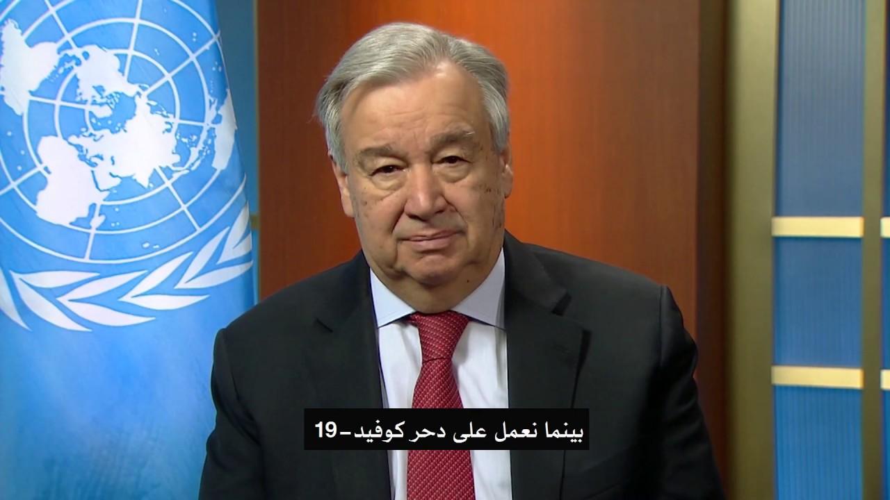 """دعا الأمين العام للأمم المتحدة، أنطونيو غوتيريش، إلى اتخاذ تدابير لمعالجة """"الطفرة العالمية المروعة في العنف المنزلي"""" ضد النساء والفتيات"""