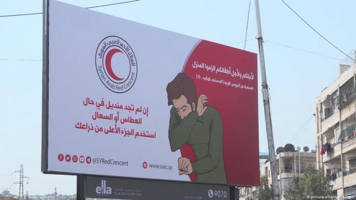 لوحة إعلانية للتوعية حول جائحة كورونا/ الهلال الأحمر العربي السوري