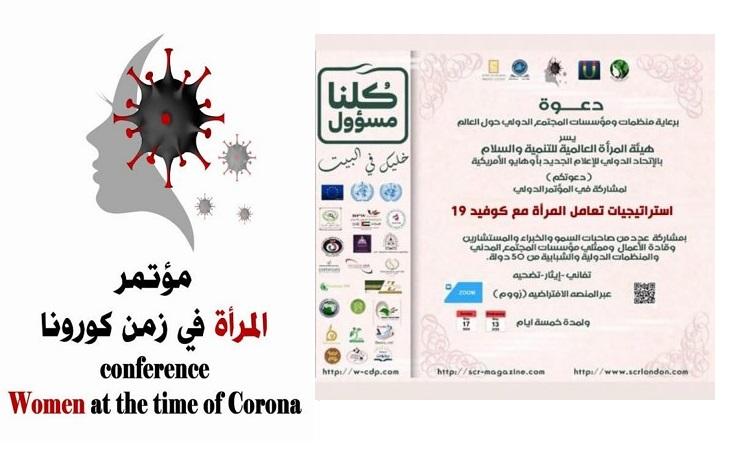 مؤتمر المرأة في زمن كورونا في الرياض