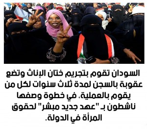 السودان يقرّ تجريم ختان الإناث
