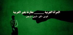 سؤال مُهين يتسبب باستبعاد دكتور جامعي في السعودية