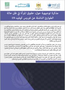 توصيات ومبادئ توجيهية لضمان ألا تؤدي حالة الطوارئ المفروضة الى تفاقم أوجه عدم المساواة القائمة بين الجنسين في فلسطين