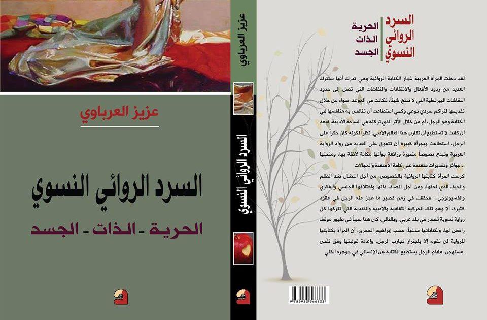 """غلاف كتاب """"السرد الروائي النسوي: الحرية، الذات، الجسد"""""""