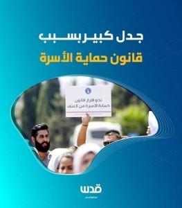 قانون لحماية الأسرة في فلسطين!
