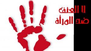 لا للعنف ضدّ المرأة